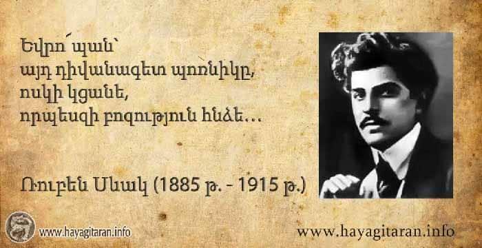 ԱՅԼԱՍԵՐՈՒՄ. Ռուբեն Սևակ Ruben Sevak Рубен Севак - Եվրո՜պան` այդ դիվանագետ պոռնիկը, ոսկի կցանե, որպեսզի բոզություն հնձե… RUBEN SEVAK - Ռուբեն Սևակ (Չիլինգարյան) (1885թ. - 1915թ.) դաժանաբար սպանվել է Չանքրում օգոստոսի 26-ին