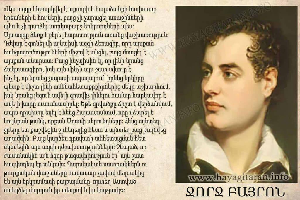 ՋՈՐՋ ԲԱՅՐՈՆ George Gordon Byron