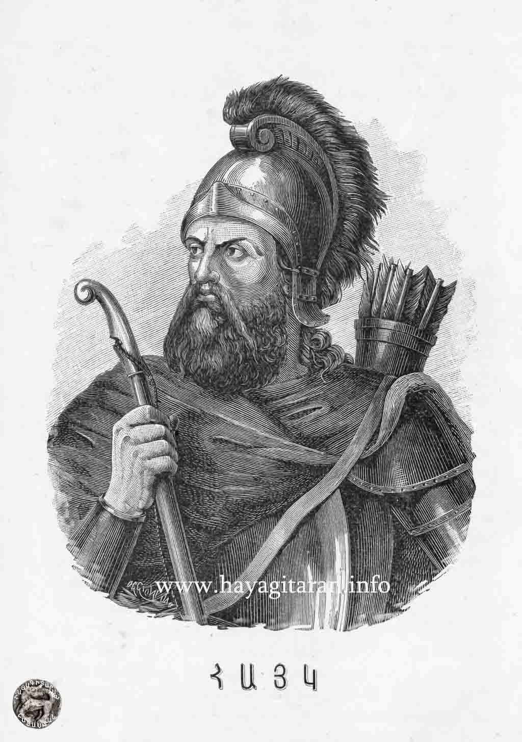 Հայկ նահապետ - Հայկ թագավոր - Հայկ դյուցազն - Հայքի հիմնադիր արքա - Hayk the Great - The Great Hayk - Hayk Nahapet - Айк Наапе́т - Айк Дюца́зн