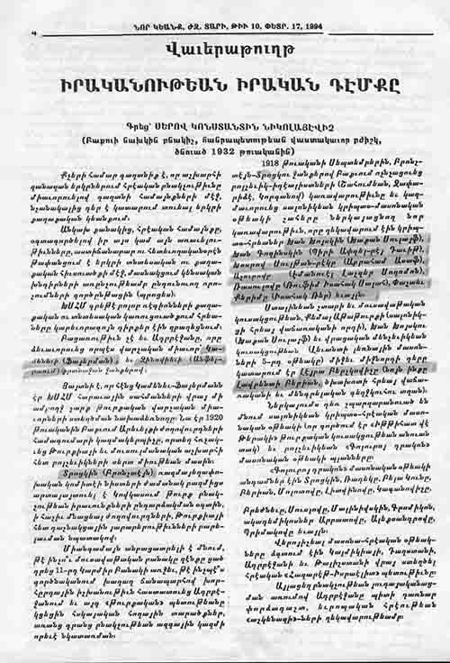 ՆՈՐ ԿԵԱՆՔ, ԺԶ. ՏԱՐԻ, ԹԻԻ 10, ՓԵՏՐ. 17, 1994, Վաւերաթուղթ ԻՐԱԿԱՆՈԻԹԵԱՆ ԻՐԱԿԱՆ ԴԷՄՔԸ
