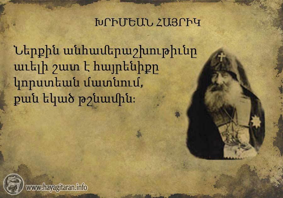 Картинки по запросу xrimyan hayrik