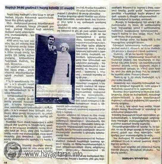 ՀԱՅՈՑ ՄԵԾ ԵՂԵՌՆ ARMENIAN GENOCIDE / ցեղասպանություն