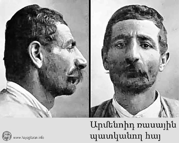 Armenoid_race_type_armenian_Ethnic / ԷԹՆԻԿ ՄԻԱՏԱՐՐՈՒԹՅԱՆ ՊԱՀՊԱՆՈՒՄԸ ՄԵԶ ՀԱՄԱՐ ԲՆԱԶԴ է , ԳԵՆԵՏԻԿ ՀԻՇՈՂՈՒԹՅՈՒՆ