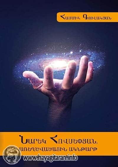 «Նարեկ Հովսեփյան։ Առեղծվածային ակնթարթ» Հասմիկ Գուլակյան Hasmik Gulakyan