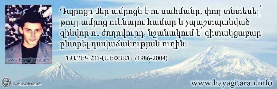 Նարեկ Հովսեփյան Narek Hovsepyan