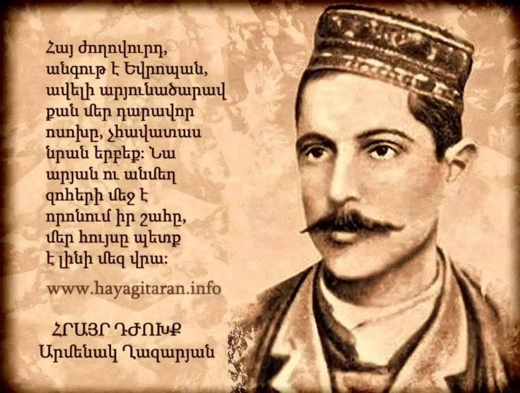 Հրայր Դժոխք - Արմենակ Ղազարյան Hrayr Dzhoghk Грайр Джохк