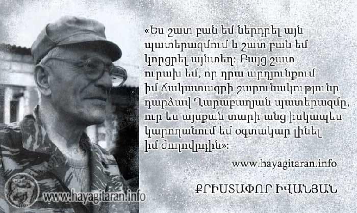 ԻՐԱԿԱՆ ԱՌԱՍՊԵԼ.  Քրիստափոր Իվանյան Иванян, Христофор Иванович Kristapor Ivanyan