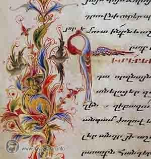 Հայկական Զարդատառ