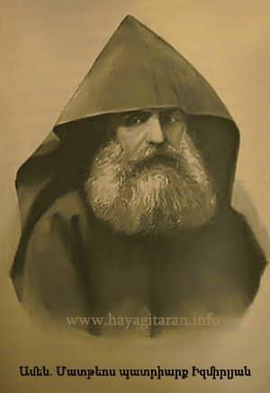 Ամեն. Մատթեոս պատրիարք Իզմիրլյան 1895թ.  … Հայ կաթոլիկների պահվածքը՝ 1894-ին Սասունում հայ բնակչության ջարդերի վերաբերյալ ճշմարտությունը բացահայտելու, մեղավորներին բացահայտելու և աշխարհին ներկայացնելու ուղղությամբ, կտրուկ փոխվեց հայոց նորընտիր պատրիարքի՝ Իզմիրլյան Սրբազանի շնորհիվ: Նա բողոքի ձայն բարձրացրեց ազգային իրավունքների բռնաբարման և հայերի հարստահարման դեմ: Իզմիրլյանը, ի տարբերություն իր նախորդի, բարոյական մի հենարան ընծայեց եվրոպական դիվանագիտությանը ՝ Թուրքիայում բարենորոգումների անհրաժեշտությունը պնդելու համար: Իզմիրլյանին իր անձնվեր ու անվեհեր նկարագրի համար «երկաթյա պատրիարք» էին կոչում: Նա հիանալի տպավորություն էր գործել Արևմտյան աշխարհի վրա: Այդ օրերի հրապարակումներից մեկում նրա մասին այսպիսի դատողություններ են արվում. «Հույս ունենք, որ «քաղաքակիրթ Եվրոպան» իր գնահատականը կտա հայոց նորընտիր Պատրիարք Ամեն. Իզմիրլյանի աներկյուղ գործունեությանը: Մեր հիշողության մեջ առաջին անգամն է, որ հայ եկեղեցու պետը, հանձին Ամեն. Իզմիրլյանի, իր պարտականությունը լրջորեն ստանձնել է: Նրա ընտրությունից առաջ՝ դեռ երեկ, Պոլսի պատրիարքն ավելի շուտ մի արձանագլուխ էր, քան թե պատասխանատու պետական այր: Այդ Աթոռի նախորդ պաշտոնակալների կողմից մատուցված ուղերձներն ու խնդրագրերը հաճախ այն ոճն ունեին, ինչ որ պիտի ունենային հլու փաշաների խմբագրածները: Շատ բան կարելի է ասել՝ պատրիարքներին արդարացնելու համար: Նրանք Պոլսում Սուլթանի ձեռքերին մոտ էին, և համարձակ խոսելու համար հարկ էր, որ ունենային շատ ավելի բարոյական քաջություն… Բայց Իզմիրլյան պատրիարքը փոխեց քաղաքավարության հին ձևակերպումները: Այժմ նա մի նոր քայլ է արել՝ ծանուցելով Հայաստանում իր կողմից քննություն կատարելու մտադրության մասին: Դա համարձակ քայլ է: Բայց ինչպե՞ս դա պիտի կատարվի: Հիանում ենք այդ ոգով, բայց չենք պատկերացնում, թե այդ մտադրությունն ինչպես պիտի գործադրվի: Եթե պետությունները չերաշխավորեն Պատրիարքի քննիչների ապահովությունը, նրանք թուրք պաշտոնյաների կողմից կհալածվեն: Մինչդեռ նրանց ապահովությունը պետք է երաշխավորվի և կազմվի Միացյալ հանձնաժողով, ինչն առաջին հերթին պիտի արվեր: Սուլթանի հանձնաժողովը ոչինչ չի արել: Ամեն 
