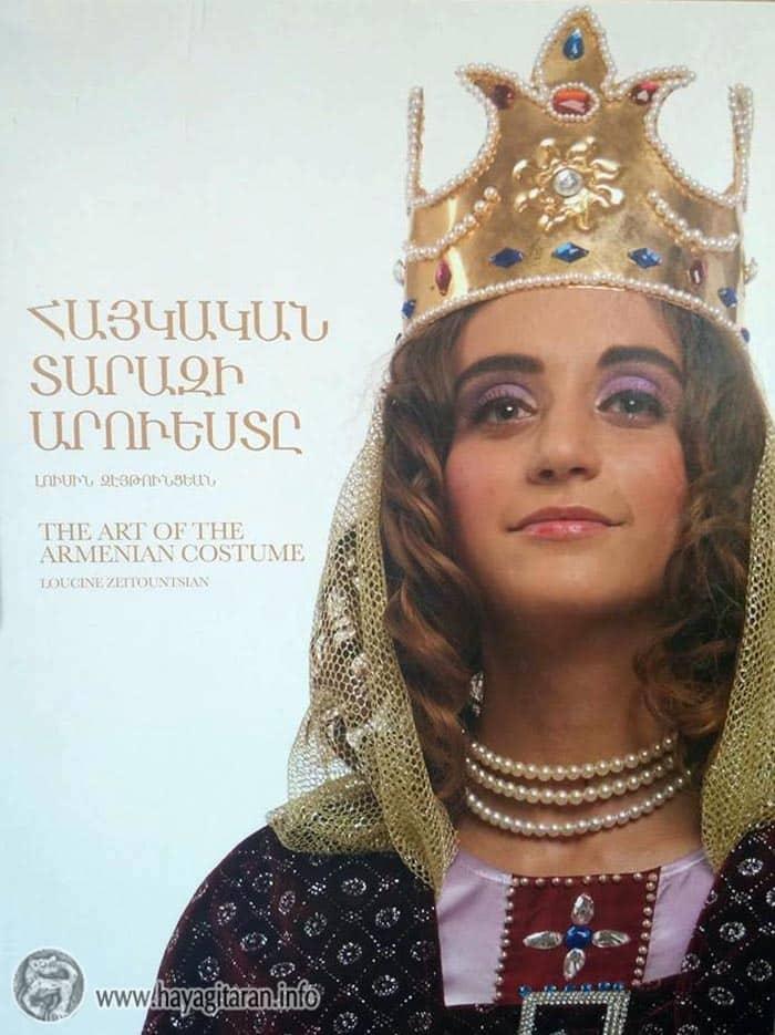 ՀԱՅԿԱԿԱՆ ՏԱՐԱԶԻ ԱՐՈՒԵՍՏԸ THE ART OF THE ARMENIAN COSTUME ԼՈՒՍԻՆ ԶԵՅԹՈՒՆՑԵԱՆ LOUCINE ZEITOUNTSIAN